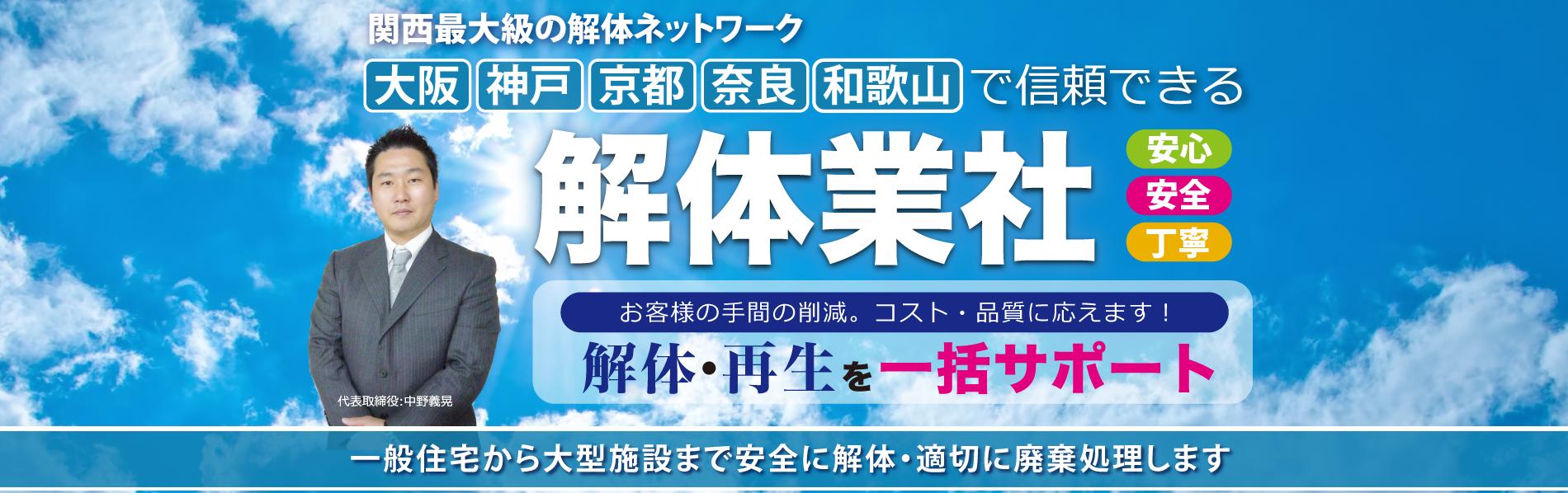 大阪・神戸・京都・奈良・和歌山で信頼できる解体業者をお探しなら、解体撤去トータルサポートのトライズへ