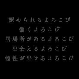 main copy05 e1529896511773 - 大阪府泉南市 障がい者の自立支援 HOS