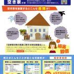 img018 150x150 - 空き家対策特別措置法の目的は?