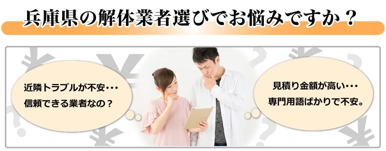 兵庫県の解体業者選びでお悩みですか?
