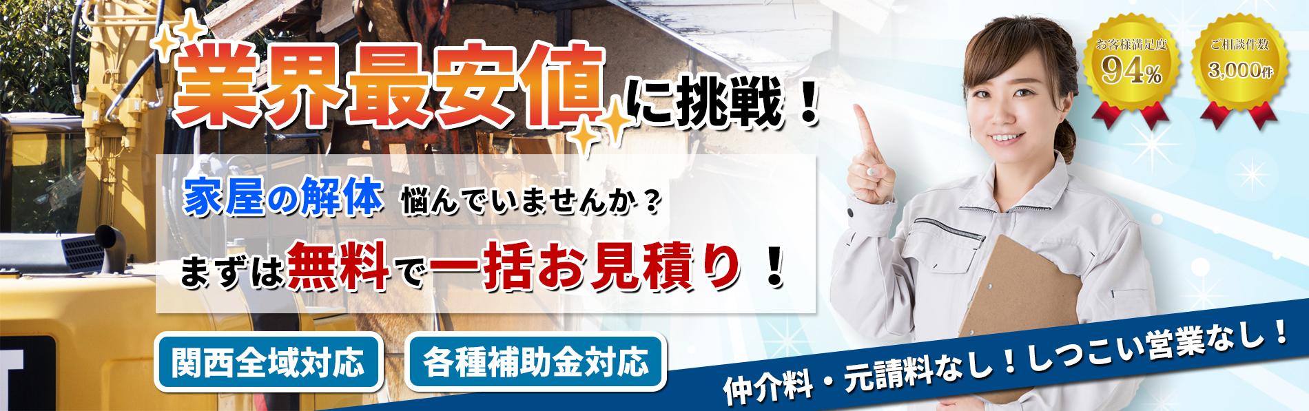 大阪・堺の業界最安値に挑戦!家屋の解体 悩んでいませんか?