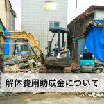 image0 2 150x150 - 大阪府 解体費用助成金について